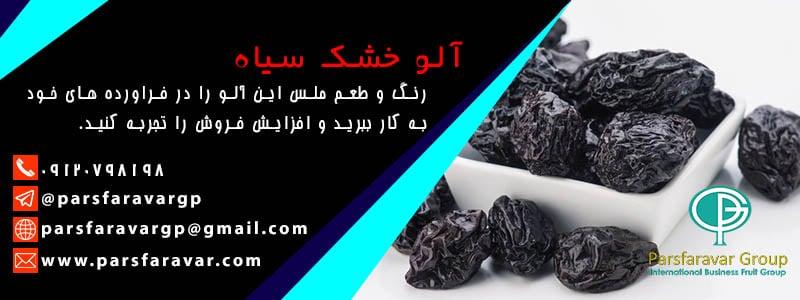 قیمت آلو سیاه
