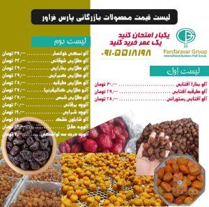 لیست قیمت آلو مهر ۹۷