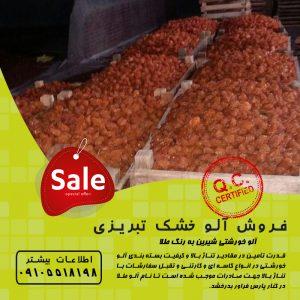 خرید و فروش آلو خشک