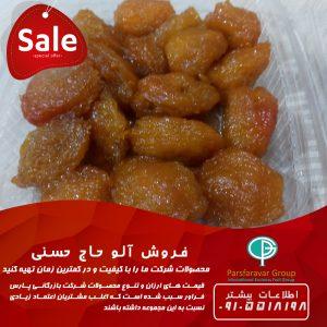 خرید و فروش آلو بخارا
