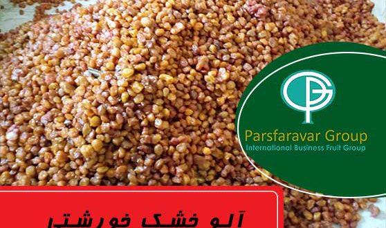 قیمت روز آلو بخارا خشک در بازار