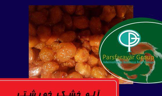 معتبرترین بازرگانی فروش آلو بخارا نیشابور با قیمت تولید کشاورز