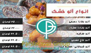 فروش آلو بخارا مشهد
