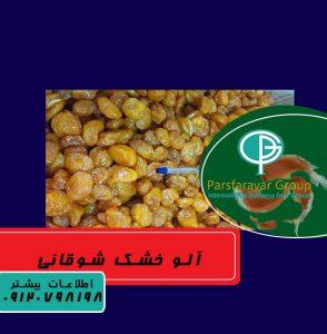 صادرات آلو بخارا