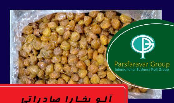 قیمت صادرات آلو بخارا با پلمپ گمرکی