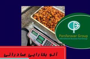 خرید اینترنتی آلو بخارا