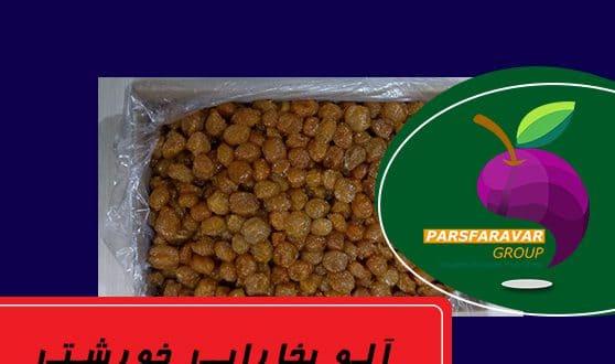 قیمت آلو بخارا در تهران